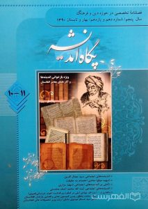 فصلنامۀ تخصصی در حوزه دین و فرهنگ پگاه اندیشه 10 و 11