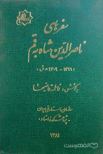 سفرهای ناصرالدین شاه به قم