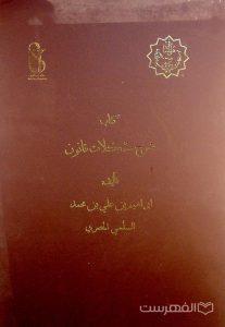 کتاب شرح مشکلات قانون