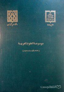 موسوعة العلوم العربیة
