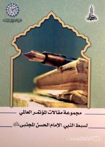 مجموعة مقالات المؤتمر العالی لسبط النبی، الإمام الحسن المجتبی علیه السلام
