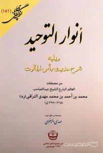 أنوار التوحید ویلیه شرح حدیث رأس الجالوت