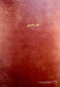 کتاب البدیع