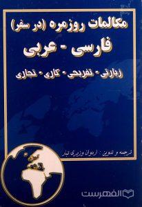 مکالمات روزمره (در سفر) فارسی- عربی
