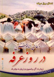 دعای امام حسین (علیه السلام) در روز عرفه