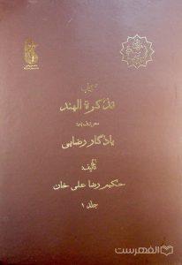 کتاب تذکرة الهند معروف به یادگار رضایی (دو جلدی)