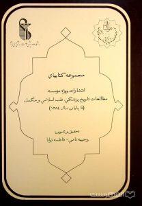 مجموعه کتابهای انتشارات ویژه مؤسسه مطالعات تاریخ پزشکی، طب اسلامی و مکمل (تا پایان سال 1384)