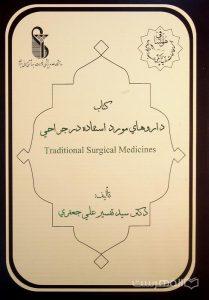 کتاب داروهای مورد استفاده در جراحی Traditional Surgical Medicine