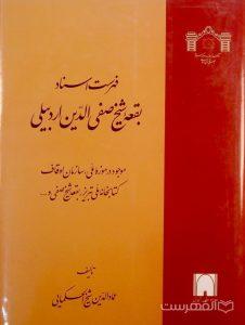 فهرست اسناد بقعۀ شیخ صفی الدین اردبیلی