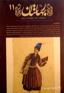 فصلنامۀ اسناد، مطبوعات و متون پیام بهارستان 11