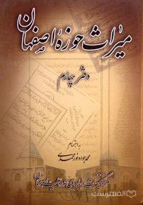 میراث حوزۀ اصفهان (دفتر چهارم)