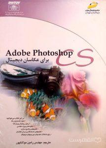 Adobe Photoshop برای عکاسان دیجیتال