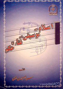 اسلام موسیقی غناء حکم