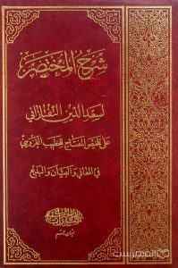 الجزء الاول من: شرح المختصر علی تلخیص المفتاح للخطیب القزوینی فی المعانی و البیان و البدیع