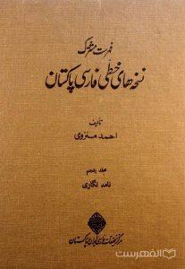 فهرست مشترک نسخه های خطی فارسی پاکستان (جلد پنجم)