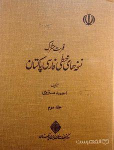 فهرست مشترک نسخه های خطی فارسی پاکستان (جلد سوم)