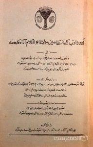 اردوادب کی ارتقاء مین مولانا ابوالکلام آزاد کاحصه