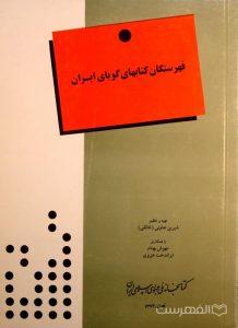 فهرستگان کتابهای گویای ایران