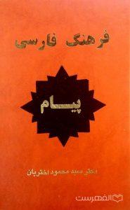 فرهنگ فارسی پیام