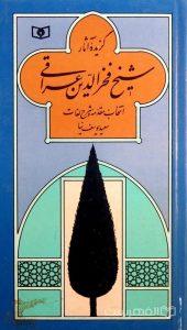 گزیدۀ آثار شیخ فخرالدین عراقی
