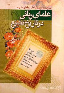 علمای ربانی در تاریخ تشیع