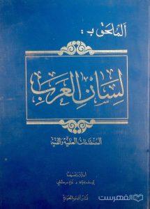 المحلق به لسان العرب