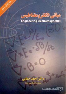 مبانی الکترومغناطیس Engineering Electromagnetics