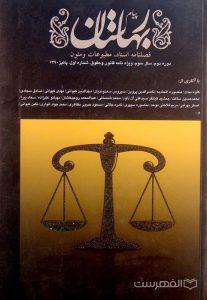 فصلنامه پیام بهارستان ویژه نامه قانون و حقوق