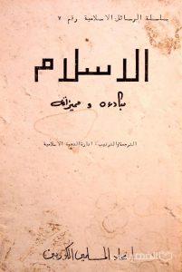 الاسلام مبادءة و ممیزاة