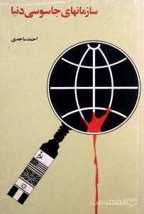 سازمانهای جاسوسی دنیا