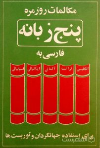 مکالمات روزمره پنج زبانه فارسی به انگلیسی، فرانسه، آلمانی، ایتالیایی و اسپانیائی