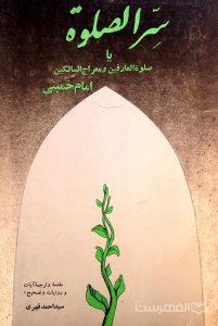 سر الصلوة یا صلوة العارفین و معراج السالکین امام خمینی