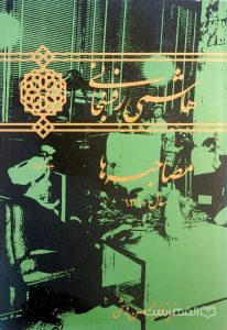 هاشمی رفسنجانی، مصاحبه های سال 1360