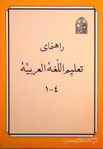راهنمای تعلیم اللغة العربیة 4-1