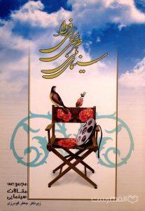 سینمای ملی طرحی از فردا (مجموعه مقالات سینمایی)