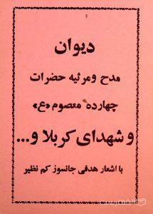 دیوان مدح و مرثیه حضرات چهارده معصوم (ع) و شهدای کربلا و ... با اشعار هدفی جانسوز کم نظیر