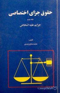 حقوق جزای اختصاصی (جلد دوم: جرایم علیه اشخاص)