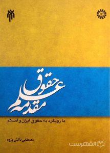 مقدمه علم حقوق، با رویکرد به حقوق ایران و اسلام