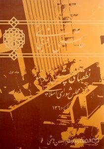 هاشمی رفسنجانی، نطقهای پیش از دستور سال 1360