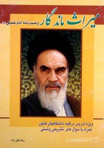 میراث ماندگار، وصیت نامه امام خمینی (ره)