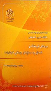 گزارش راهبردی 84، آسیب شناسی برنامه های توسعه کشور در بخش آموزش عالی (پس از انقلاب اسلامی)