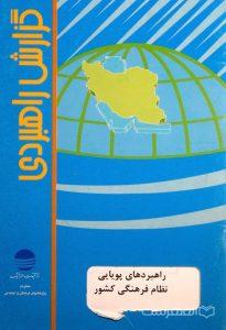گزارش راهبردی 86، راهبردهای پویایی نظام فرهنگی کشور