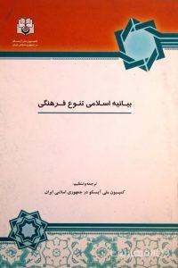 بیانیه اسلامی تنوع فرهنگی