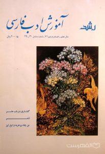 رشد، آموزش ادب فارسی