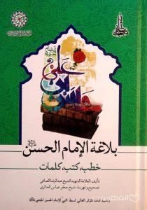 بلاغة الإمام الحسن علیه السلام- خطب، کتب، کلمات