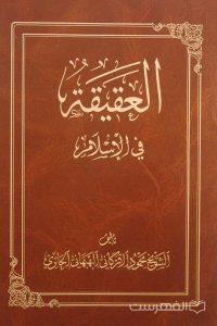 العقیقة فی الاسلام