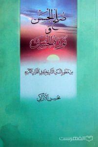 صلح الحسن و ثورة الحسین (من منظور السنن التاریخیة فی القرآن الکریم)