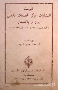 فهرست انتشارات مرکز تحقیقات فارسی ایران و پاکستان از آغاز تأسیس (1350 تا 1370 هـ ش/ 1971-1991م)