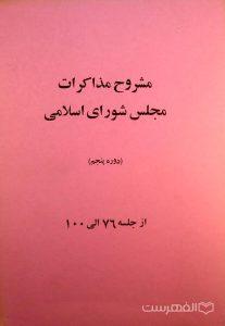 مشروح مذاکرات مجلس شورای اسلامی (دوره پنجم) از جلسه 76 الی 100
