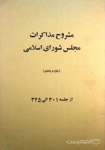 مشروح مذاکرات مجلس شورای اسلامی (دوره پنجم) از جلسه 301 الی 325